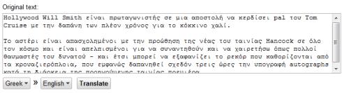 Google translate, görög fordítás